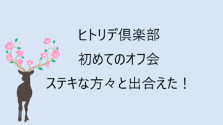 〆切りました>第2回「Chat-wa-kai」(会費制オフ会)参加者募集します ...